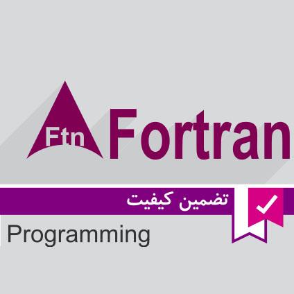 آموزش برنامه نویسی فرترن